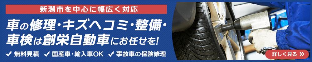 車の修理・キズヘコミ・整備・車検は創栄自動車にお任せを!