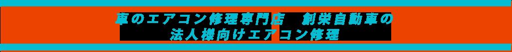 エアコンリペアファクトリー新潟店の法人様向けエアコン修理
