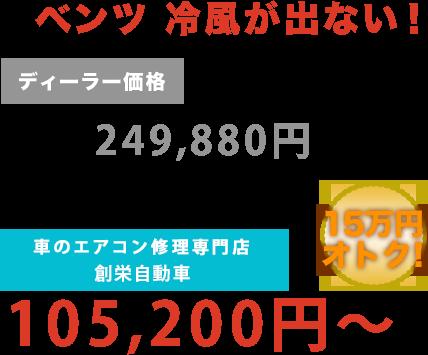 ディーラー価格178,990円がエアコンリペアファクトリー新潟店だと59,900円~。12万円もお得!