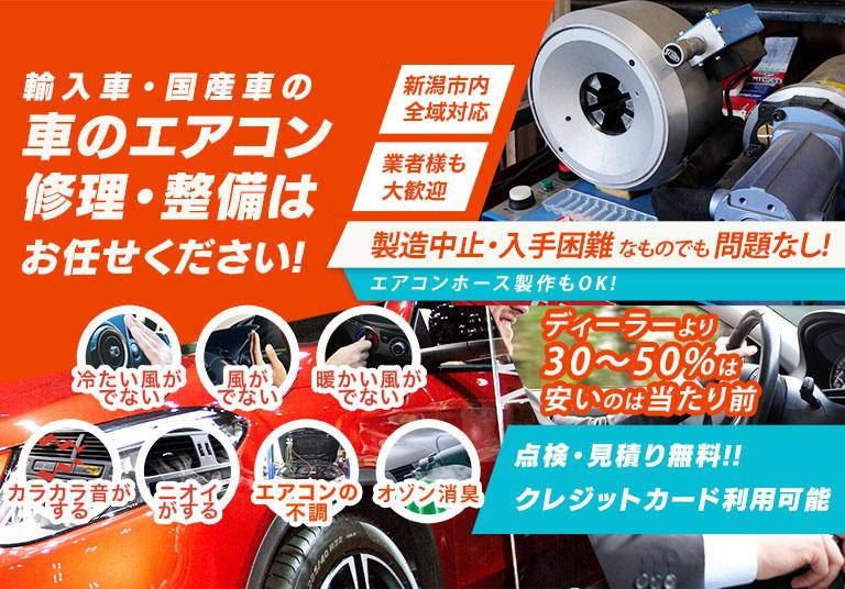 車のエアコン修理専門店 創栄自動車 新潟市周辺の車のエアコン修理・整備はお任せください