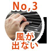 No.3 風が出ない