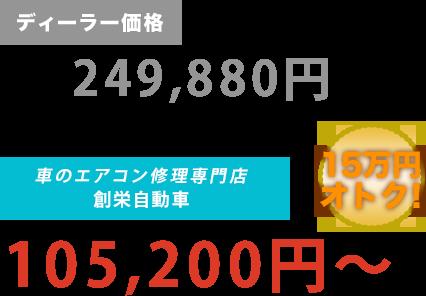 ディーラー価格249,880円がエアコンリペアファクトリー新潟店だと105,200円~。15万円もお得!