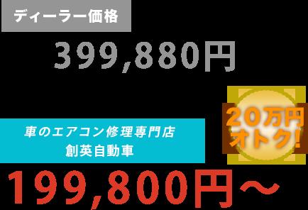 ディーラー価格399,880円がエアコンリペアファクトリー新潟店だと199,800円~。20万円もお得!